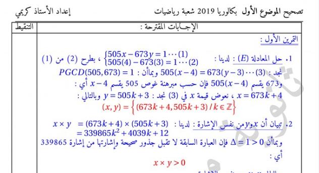 تصحيح موضوع الرياضيات بكالوريا 2019 شعبة رياضيات Http Www Seyf Educ Com 2019 06 Solution Bac Math Mtm 2019 Html Solutions Math