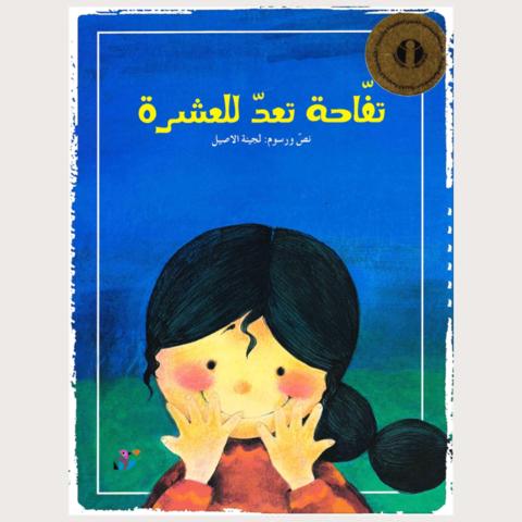Tuffaha Counts To Ten تفاحة تعد للعشرة Maktabatee Arabic Kids Arabic Books Arabic Toy