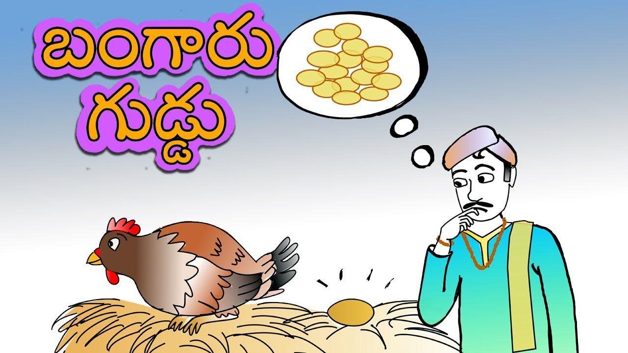 The Golden Egg | Telugu Stories for Kids | Bangaru Guddu