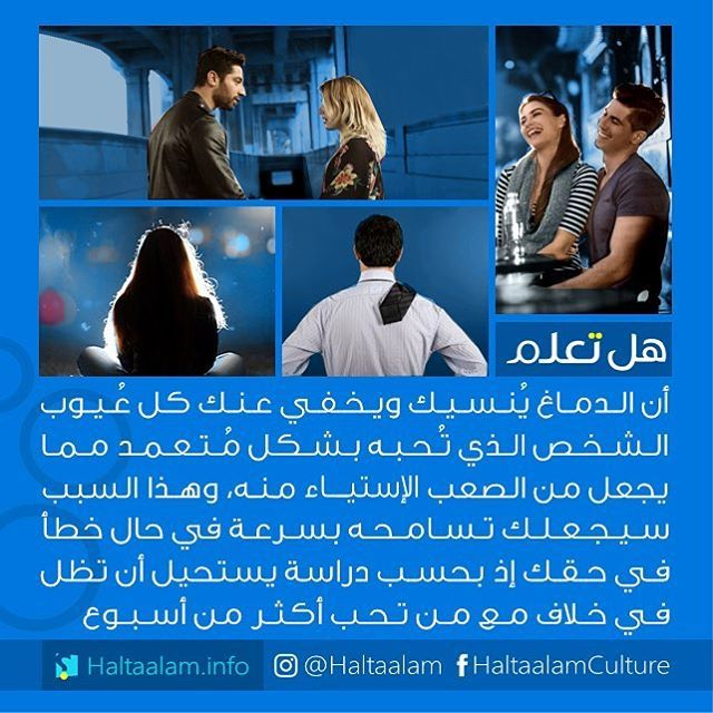 الدماغ ي نسيك ويخفي عنك كل ع يوب الشخص الذي تحبه وهذا ما يجعلك تسامحه بسرعة عندما يخطئ في حقك Learn Arabic Alphabet Islam Beliefs 10th Quotes