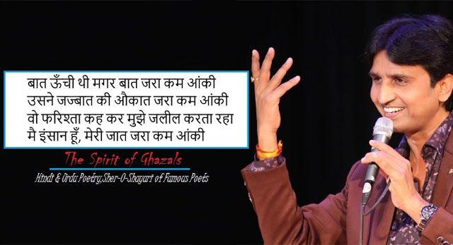 Kumar kavita dr vishwas Poems/Shayari /Kavita