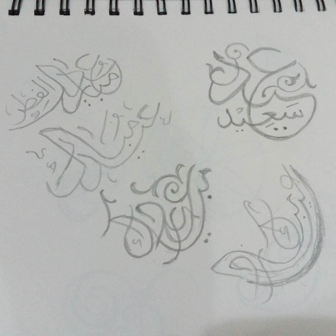 عيد الفطر عيد مبارك عيدكم مبارك عيد سعيد الفطر كل عام وانتم بخير الخط الخط العربي خط الثلث الخط الديواني خطي فنون فن Arabi 3d Art Art Forms Art