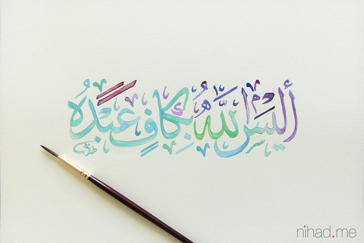 Is Not Allah Sufficient For His Servant Arabic Calligraphy