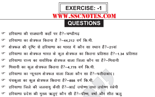 Uttar Pradesh General Knowledge Questions In Hindi Pdf