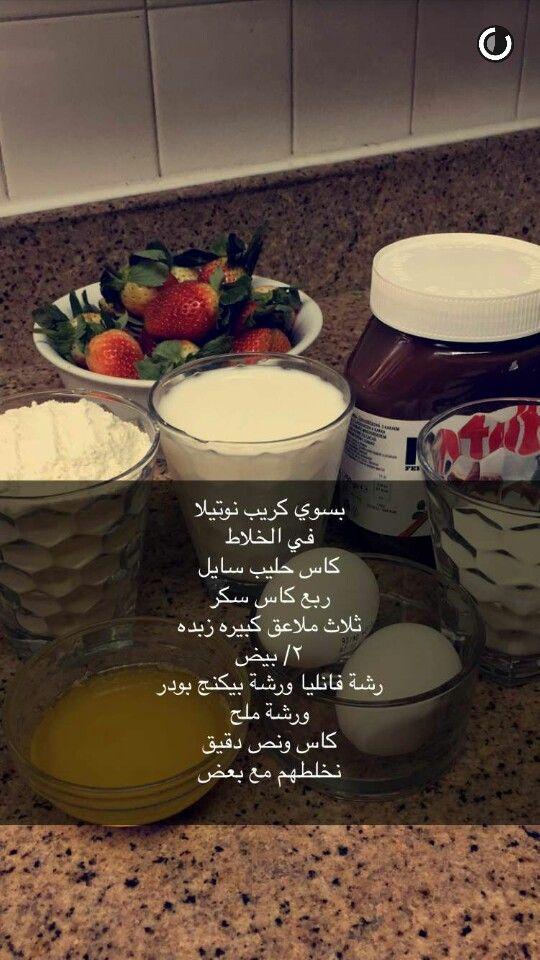 كريب نوتيلا Sweets Recipes Arabic Sweets Food And Drink