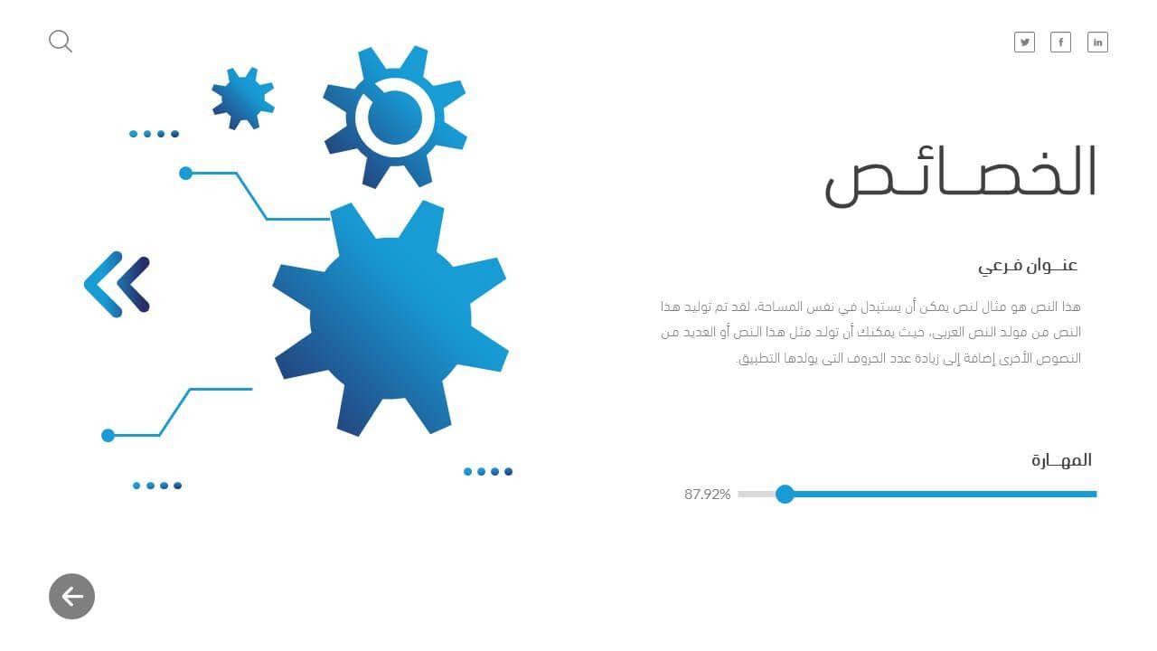 تكنو قالب بوربوينت عربي بزنس للتكنولوجيا والمعلومات ادركها بوربوينت Techno Home Decor Decals Templates