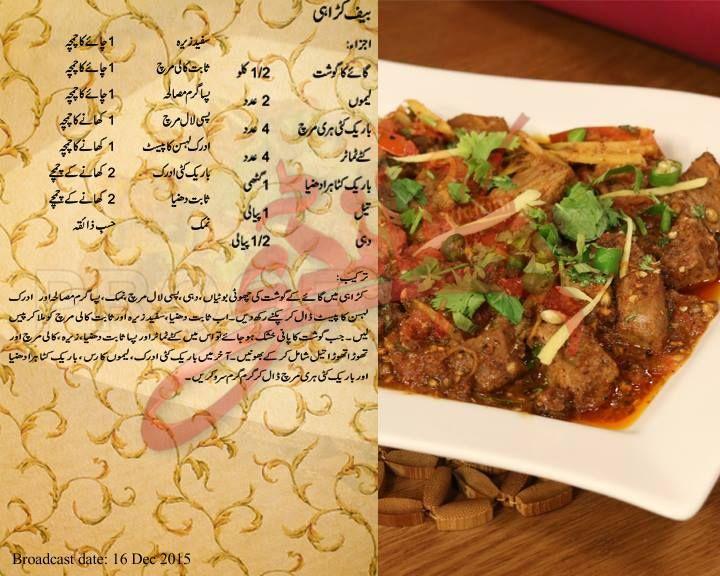 Beef Karahi Karahi Recipe Main Course Dishes Eid Food