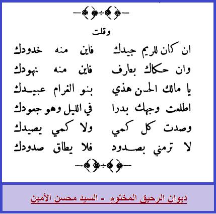 مدونة جبل عاملة من غزليات السيد محسن الأمين Math Blog Blog Posts