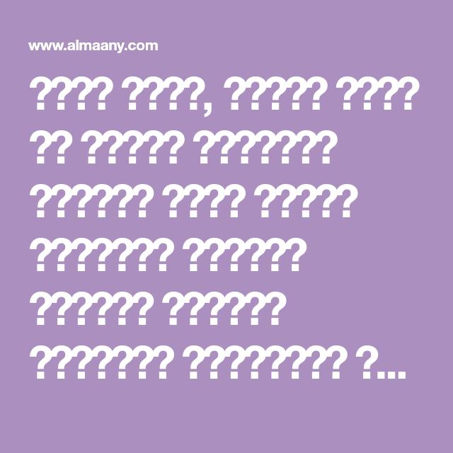 معنى صفحة تعريف صفحة في قاموس المعاني الفوري مجال البحث مصطلحات المعجم الوسيط اللغة العربية المعاصرة الرائد لسان العرب القا Word Search Puzzle Words Names