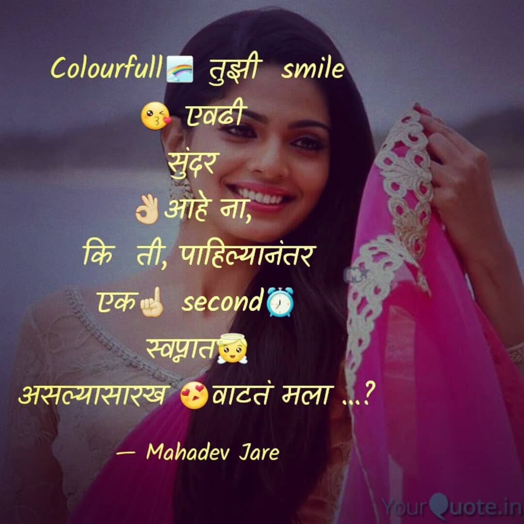 मह द व जर Mjare Marathi Status143 On Instagram