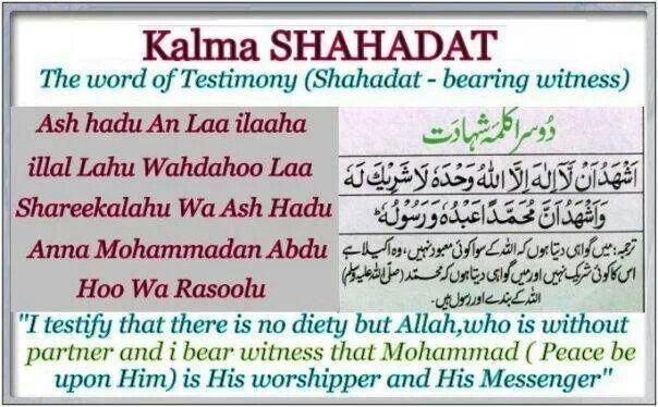 Shahadat- the cornerstone of belief  | Islamic Art