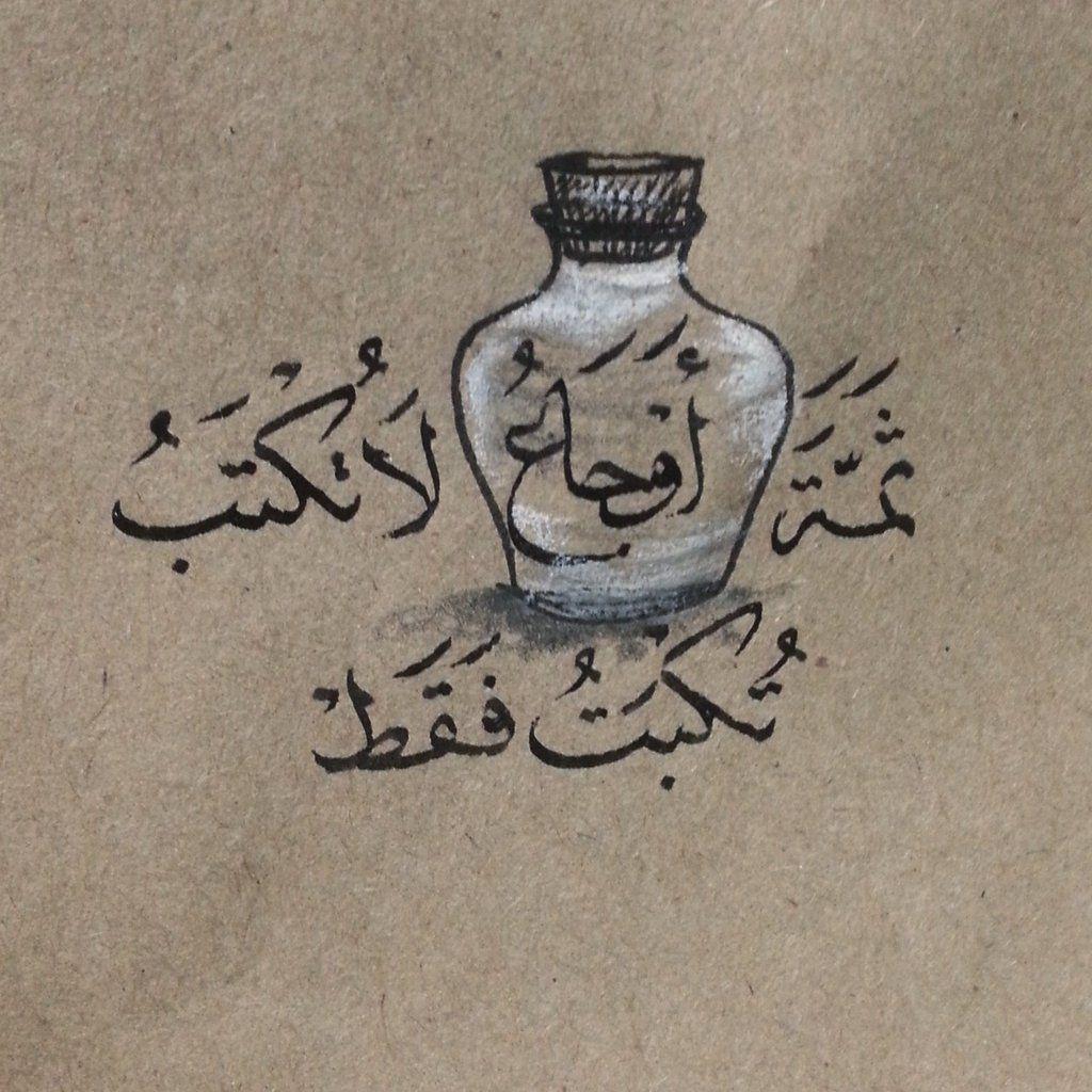 ثم ة أوجاع لا تكتب ت كب ت فقط Arabic Calligraphy الخط العربي Wild Quotes Arabic Quotes Love Words