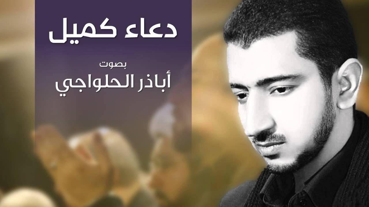 دعاء كميل بصوت ايراني حزين عباس صالحي Abbas Salehi Dua Kumayl Birthday Candles Quotes Birthday