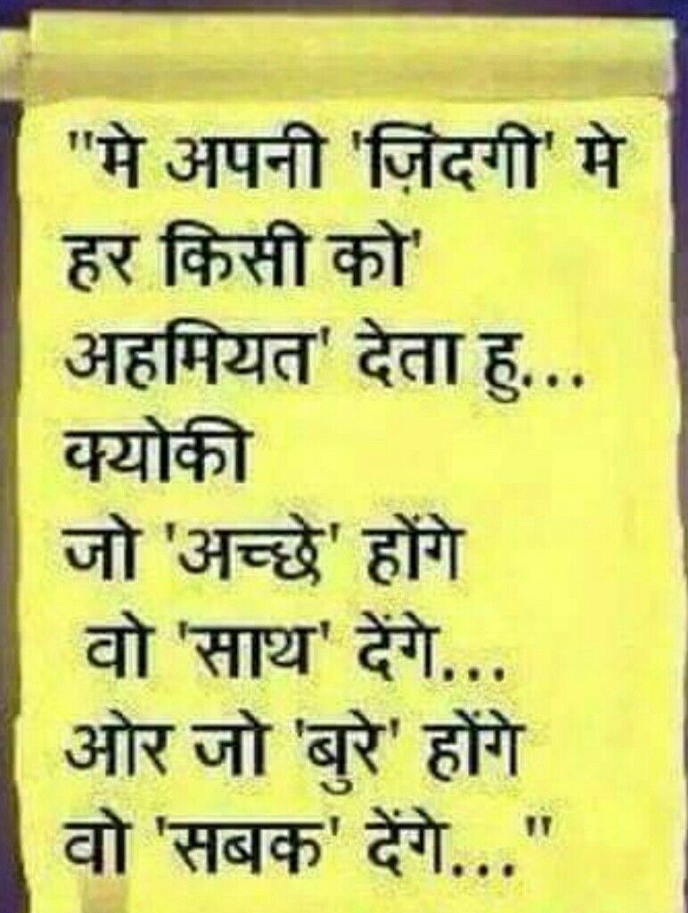 Pin By Shabana On Hindi Pinterest Hindi Quotes Hindi Qoutes