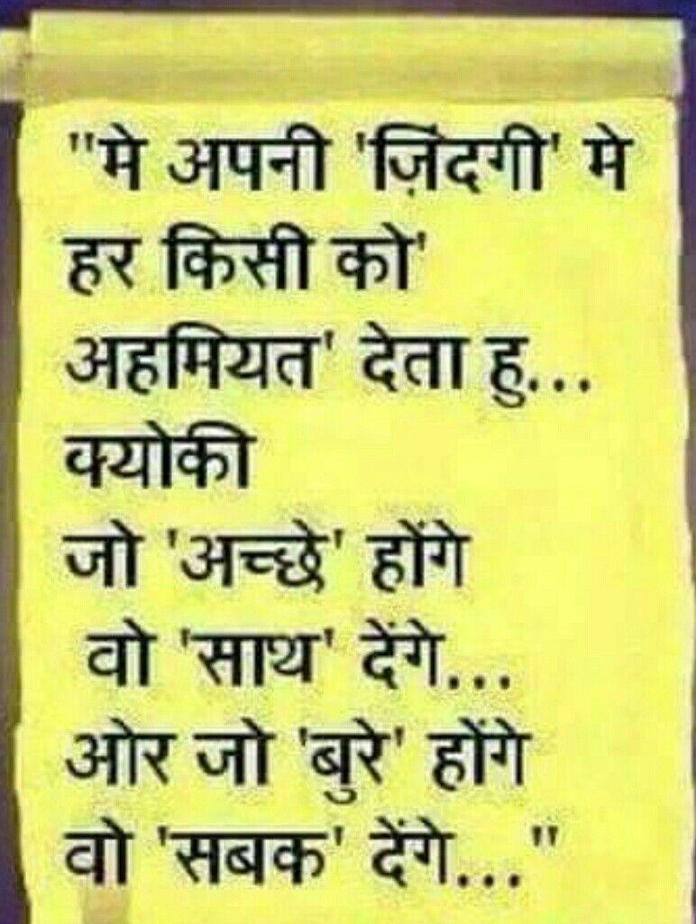 Pin By Ik On Hindi Qoutes Pinterest Hindi Quotes Hindi Qoutes