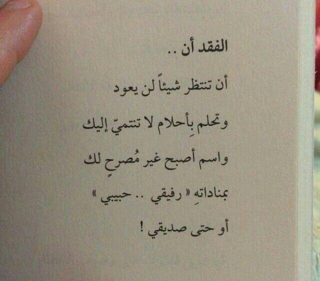 عندما يقرر القدر علينا السمع والطاعه Cool Words Words Arabic Words