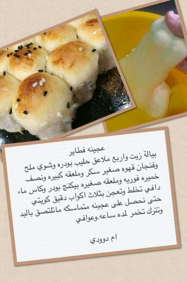 عجينه الفطائر Recipes Food Cooking Recipes