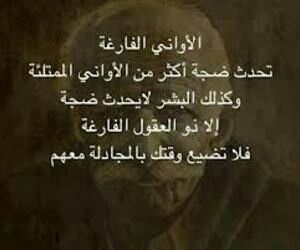 عقول فارغة True Words Cool Words Islamic Inspirational Quotes