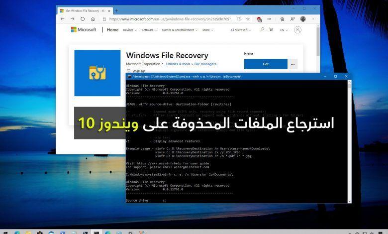 تطبيق استرجاع الملفات المحذوفة على الويندوز 10 Microsoft House Windows Windows