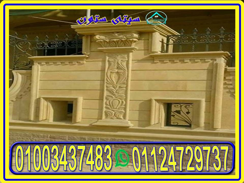 ديكورات اسوار منازل مودرن حجر طبيعى House Styles Mansions Home Decor