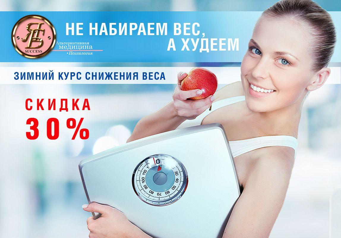 Пробный Бесплатный Курс Похудения.