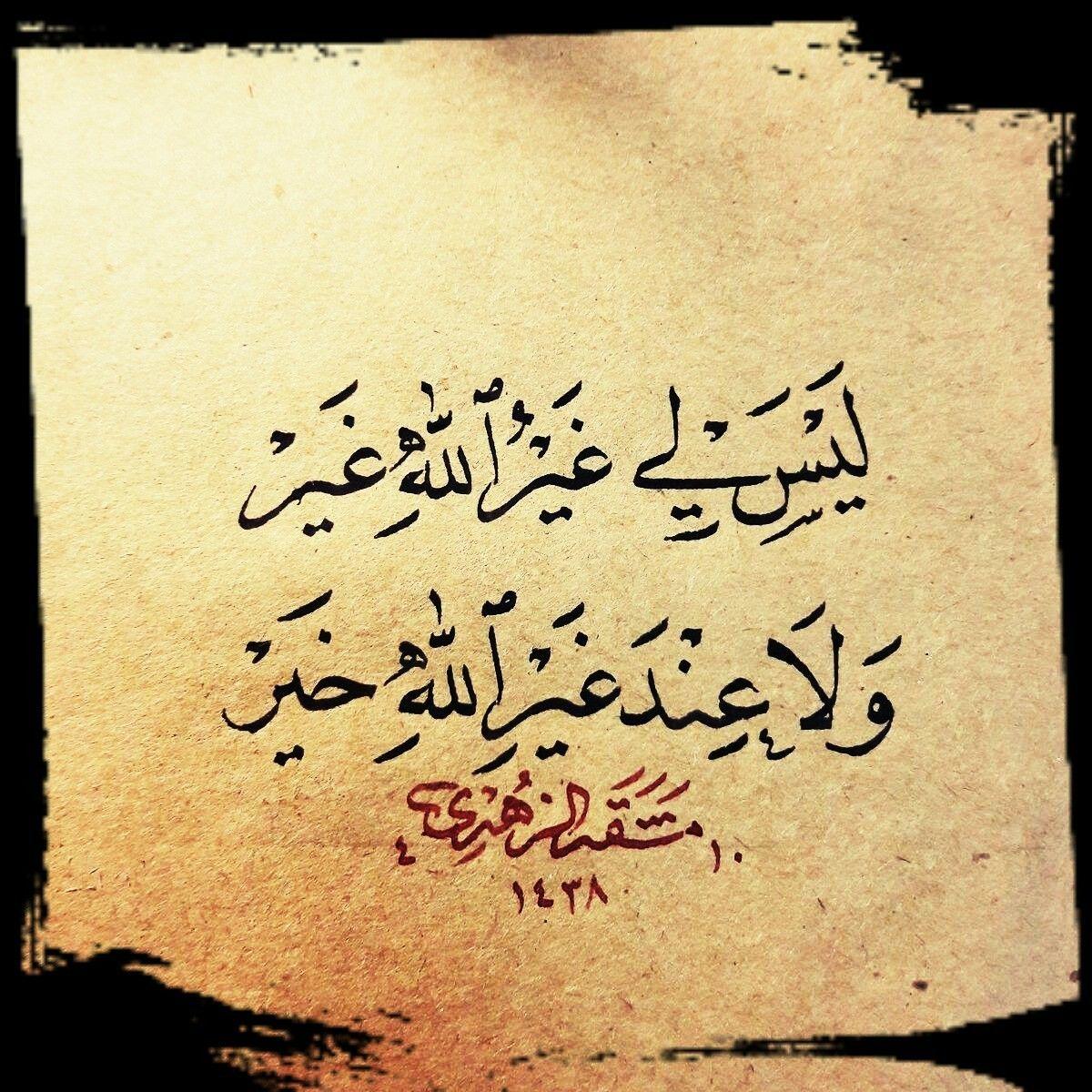 ليس لي غير الله غير ولا عند غير الله خير سبحان الله العظيم ما أصابك من حسنة فمن الله Islamic Quotes Quran Islamic Quotes Quotes
