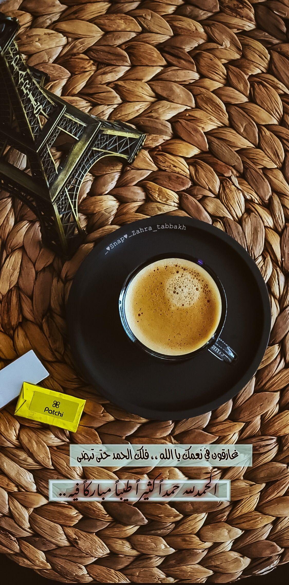 قهوة قهوتي رمزيات بيسيات سنابيات سنابية سناب صباحات صباح هدوء روقان Food Breakfast Coffee