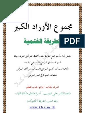 اضواء حول اسم الله الاعظم Free Ebooks Download Books Ebooks Free Books Free Books Online