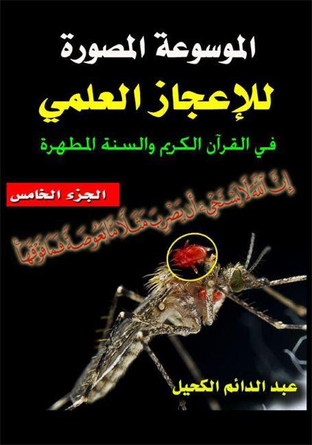 الموسوعة المصورة للإعجاز العلمي في القرآن الكريم والسنة المطهرة الجزء الخامس Movie Posters Poster Books