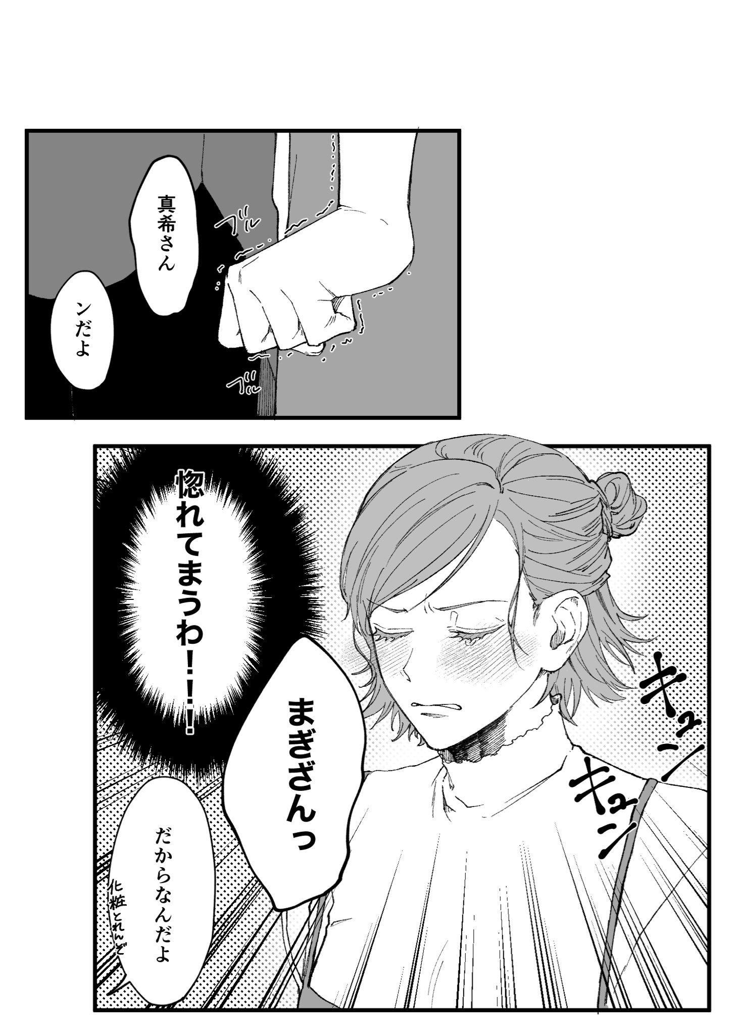 伊燈えん on Twitter