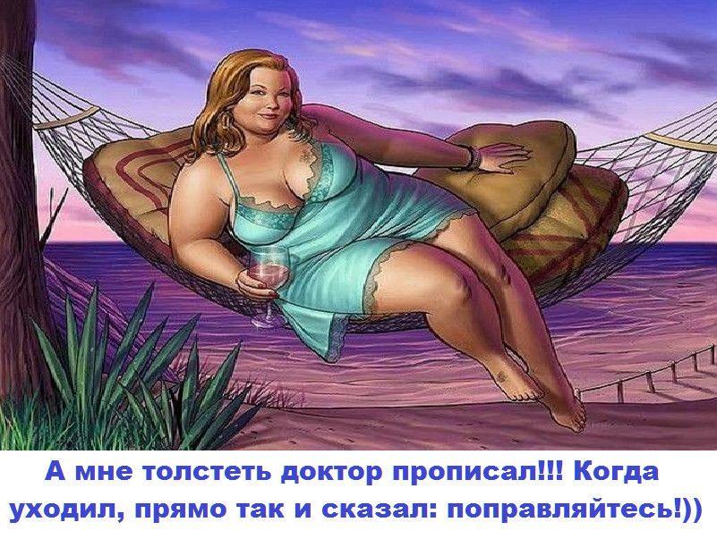 Веселые картинки про толстушек с надписями, магазин открытки ручной