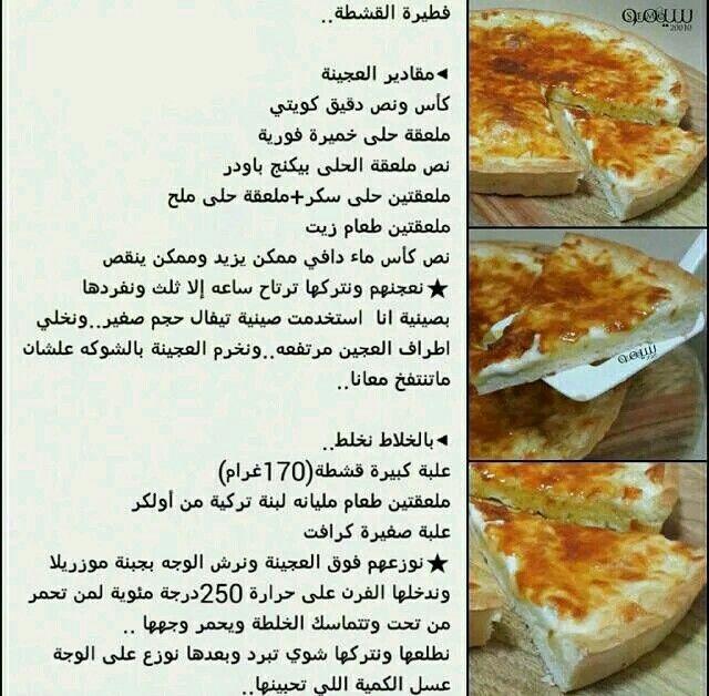 فطيرة القشطة Moroccan Food Food Food And Drink