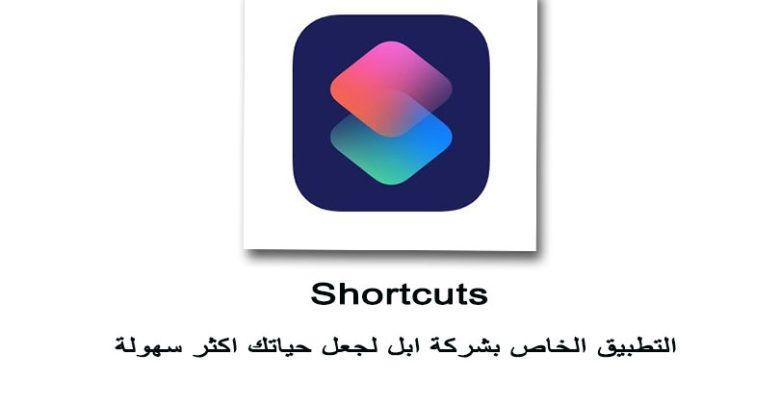 تحميل برنامج Shortcuts للايفون تطبيق الاختصارات التطبيق الضخم من تطوير شركة ابل تطبيق الاختصارات للايفون Sho Cute Tumblr Wallpaper Popsockets Tumblr Wallpaper