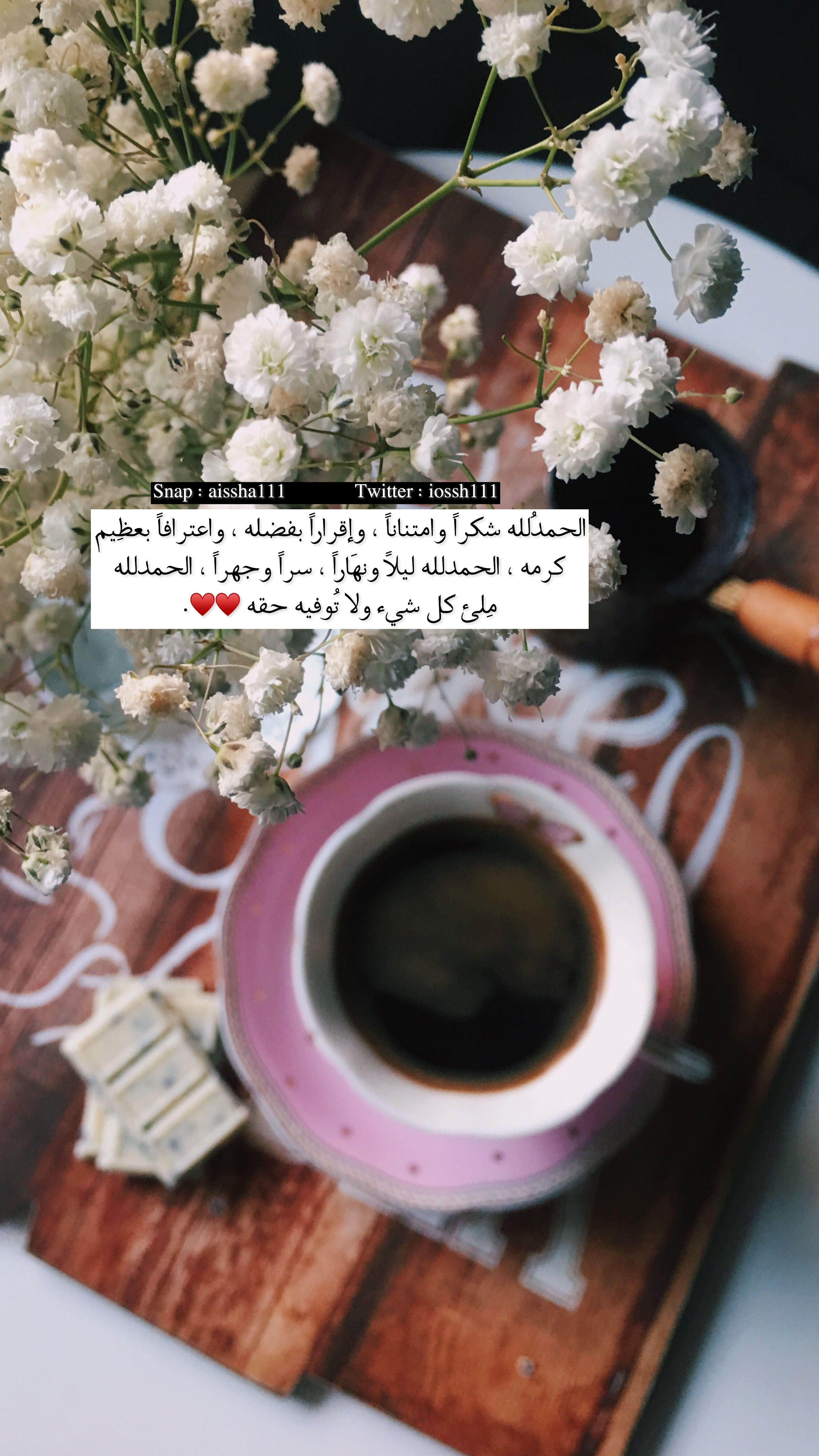 Pin By ساره الزهراني On قهوة قهوتي قهوة الصباح Coffee Beautiful Arabic Words Morning Greetings Quotes Islamic Pictures