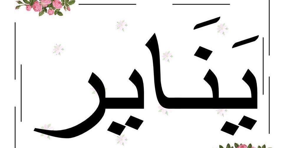 ملصقات حائطية أشهر السنة الميلادية يناير فبراير مارس أبريل ماي يونيو يوليوز غشت شتنبر أكتوبر نونبر دجنبر Symbols Letters Calligraphy