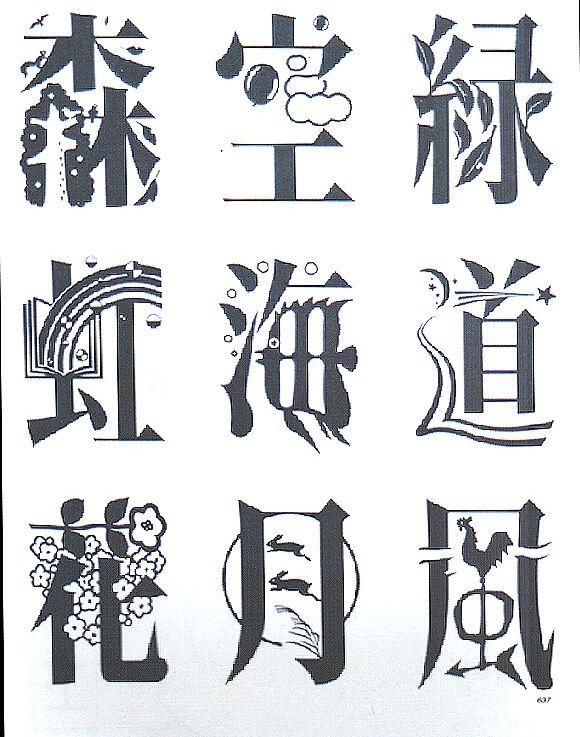 ボード Typography Japanese Asian のピン