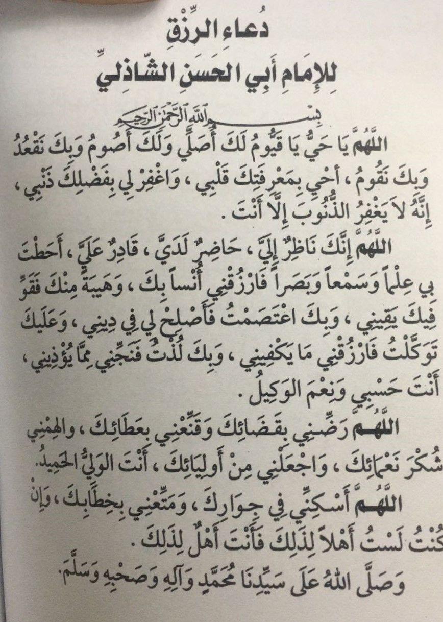 دعاء الرزق لسيدي ابو الحسن الشاذلي Quran Quotes Love Islam Facts Islamic Inspirational Quotes