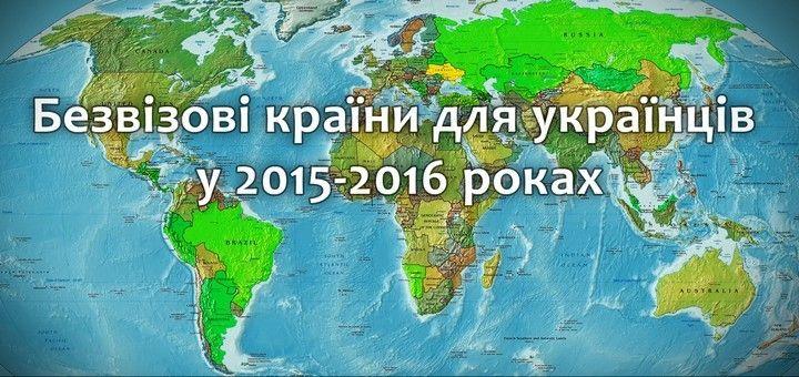 безвізові країни для українців