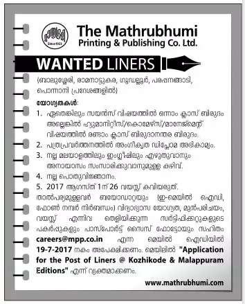 The mathrubhumi printing and publishing Co  Ltd  requires