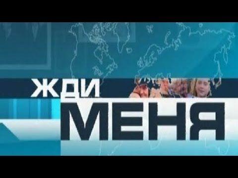 Передача Жди меня - Россия - Эфир 25.03.2016 | Меню ...