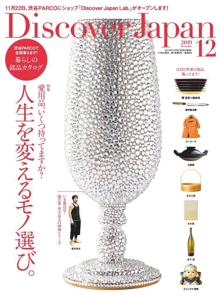 陶磁器や染物、建築、食など、歴史ある日本の伝統文化は、非常に高いクオリティをもっています。これらの素晴らしき日本文化は、数寄者が好む嗜好品はもちろん、一般庶民が普段の暮らしのなかで使っているモノやコトの中にも美の本質があふれています。しかし、今の日本人は日本の素晴らしさをいくつ説明できるでしょうか。日本人が忘れかけている豊かな文化の一端。それを、わかりやすく、詳しく、美しい写真とともに紹介します。この中に日本の魅力が詰まっています。