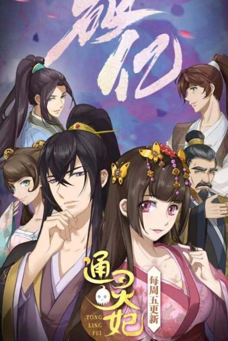 Tong Ling Fei Psychic Princess Anime Anime Reccomendations Manga Anime
