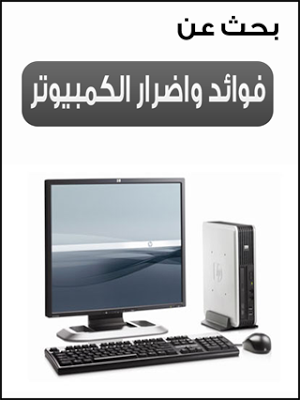 بحث عن فوائد واضرار الكمبيوتر Egycastle Computer Electronic Products Computer Monitor