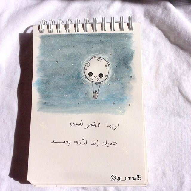 Instagram Photo By Yomna Feb 11 2016 At 6 22pm Utc Cute Drawings Drawing Quotes Bullet Journal Art