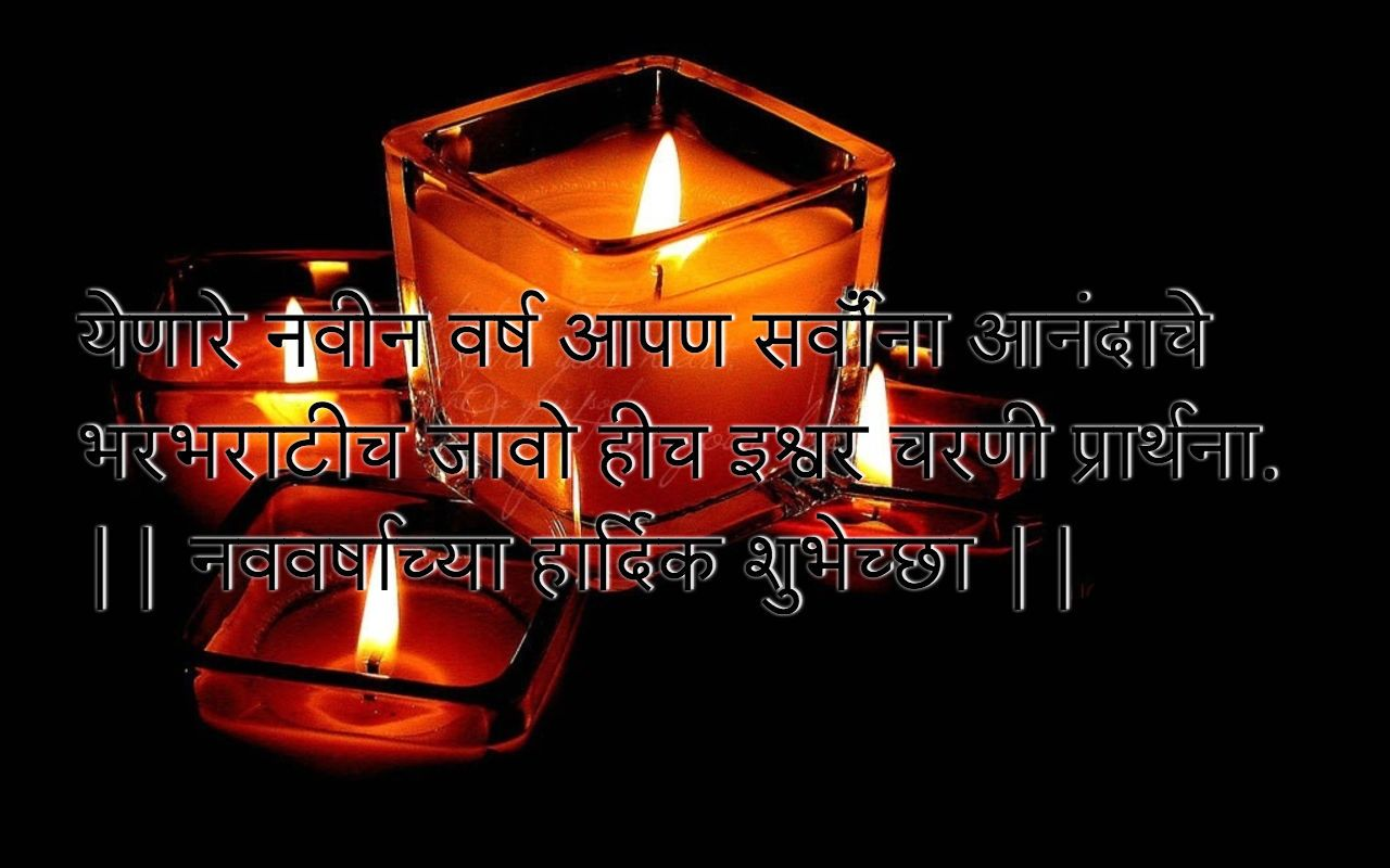 Free download marathi greeting cards for new year nav free download marathi greeting cards for new year nav varshabhinandan kristyandbryce Gallery