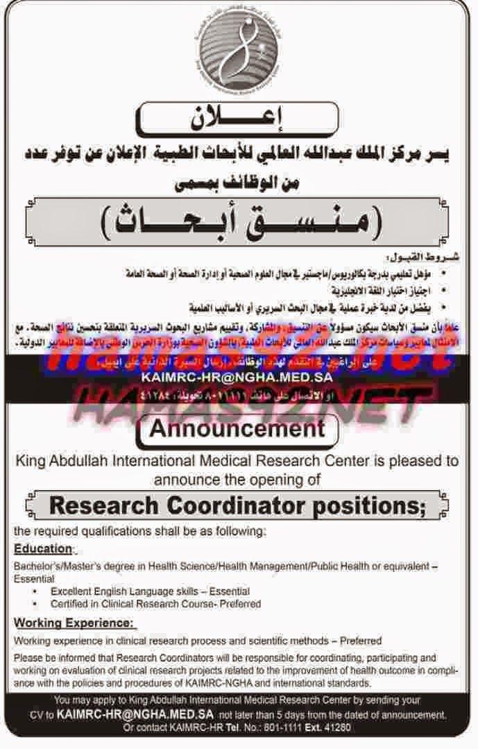 وظائف خاليه السعوديه وظائف مركز الملك عبد الله العالمي للابحاث الطبية Medical Research Blog Posts Announcement