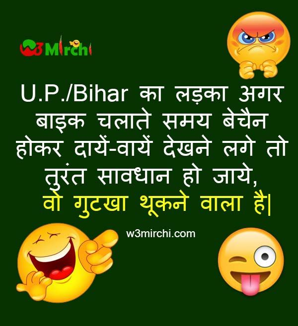 Funny Up Bihar Boys Joke In Hindi Jokes Pinterest Jokes Jokes