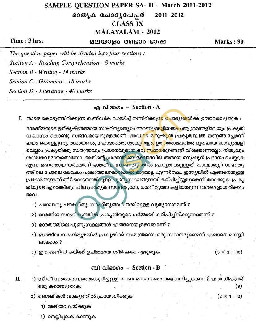 Cbse Class Ix  X Sample Papers  Second Term Malyalam  Mal