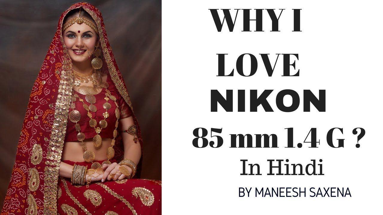 WHY I LOVE Nikon 85mm 1 4g lens | Best portrait lens for Nikon