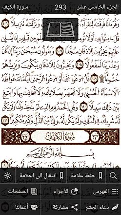 القرآن الكريم ورش عن نافع Apps On Google Play App Periodic Table Event